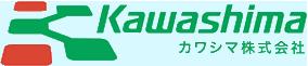 カワシマ株式会社